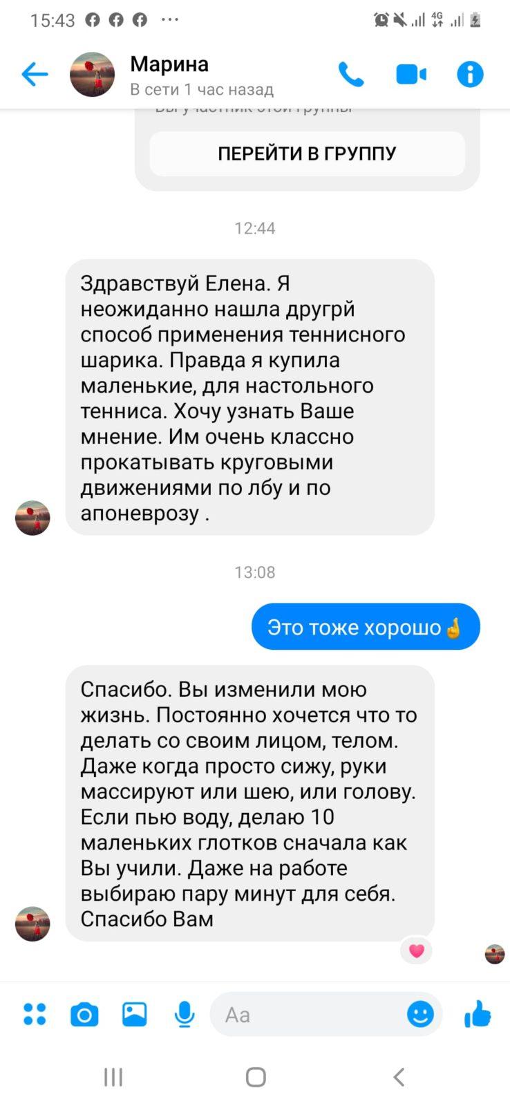 Screenshot_20200503-154309_Messenger