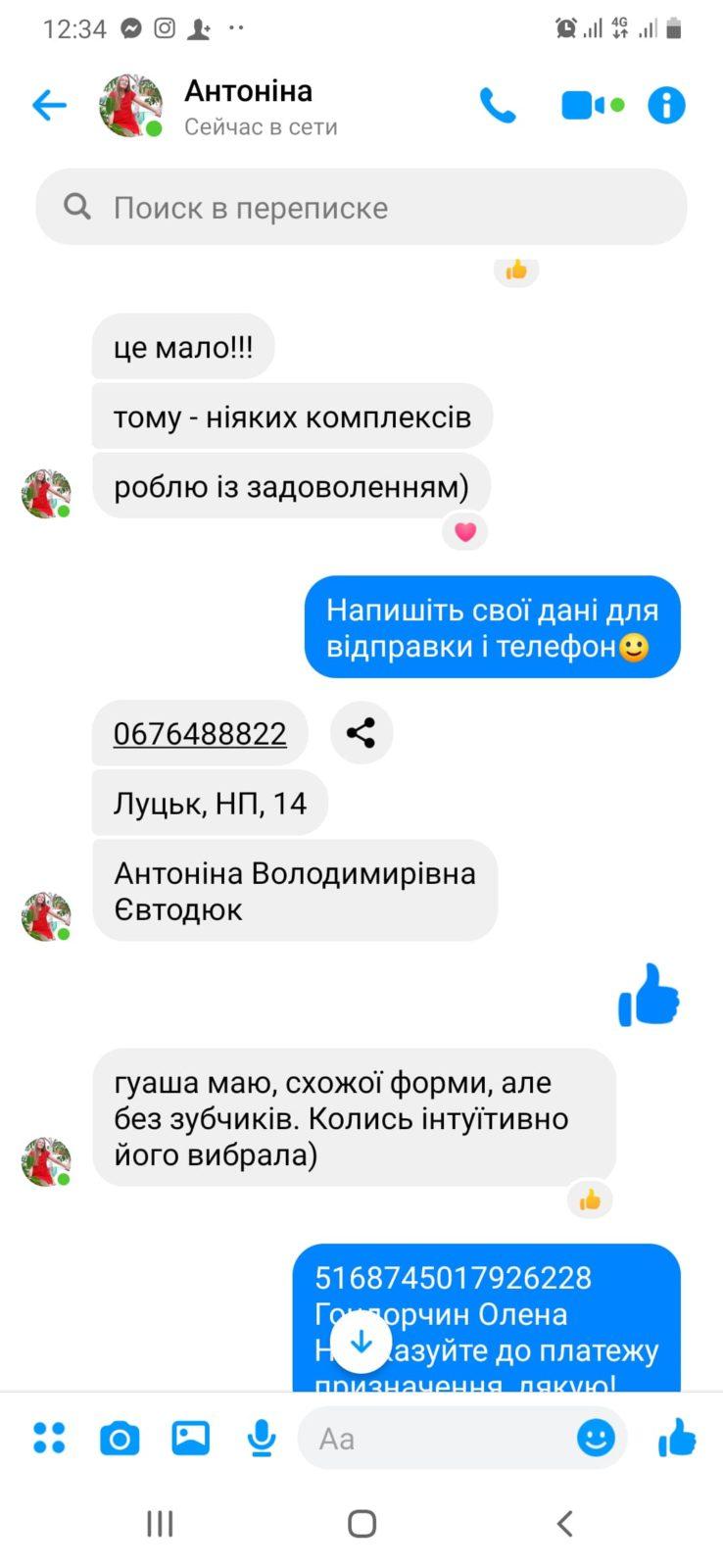 Screenshot_20200509-123429_Messenger